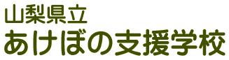 山梨県立あけぼの支援学校